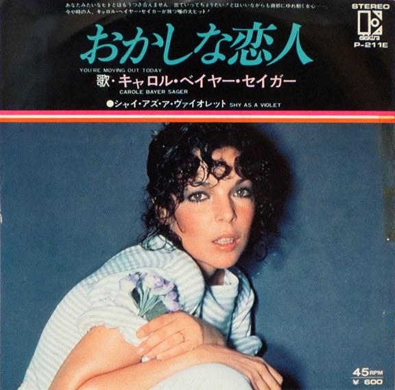 新旧お宝アルバム!#5「Carole B...