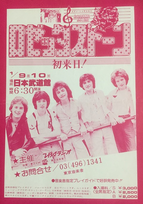 Bay City Rollers ㊙日記リターンズ(39)