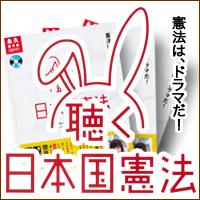 聞く日本国憲法