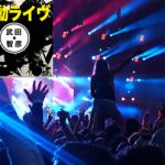 Sting@日本武道館(ネタバレ注意!!)