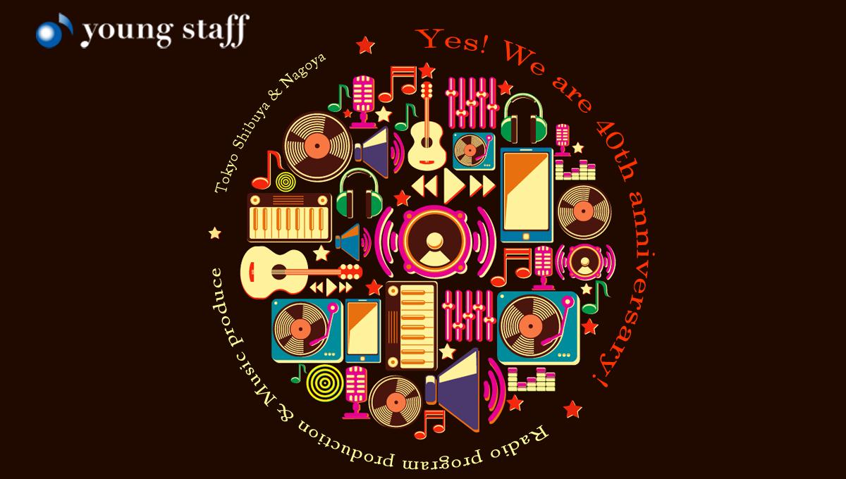 ラジオ番組企画&制作&音楽全般のプロデュースの株式会社 ヤング・スタッフ