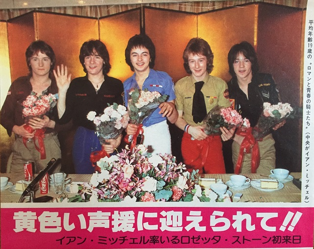 Bay City Rollers ㊙日記リターンズ(54)