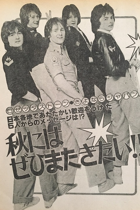 Bay City Rollers ㊙日記リターンズ(67)
