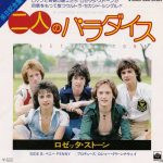 Bay City Rollers ㊙日記リターンズ(80)