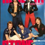 Bay City Rollers ㊙日記リターンズ(84)