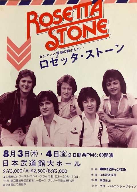 Bay City Rollers ㊙日記リターンズ(93)