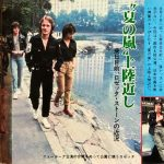 Bay City Rollers ㊙日記リターンズ(99)