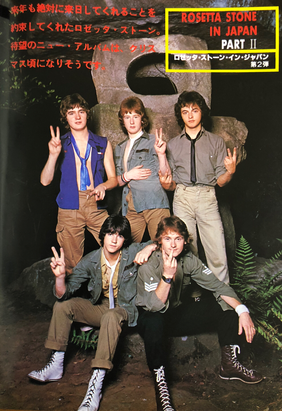 Bay City Rollers ㊙日記リターンズ(122)