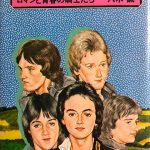 Bay City Rollers ㊙日記リターンズ(123)
