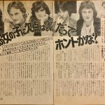 Bay City Rollers ㊙日記リターンズ(124)