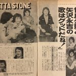 Bay City Rollers ㊙日記リターンズ(125)