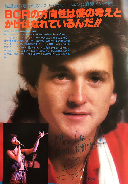 Bay City Rollers ㊙日記リターンズ(150)