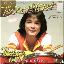 Bay City Rollers ㊙日記リターンズ(155)