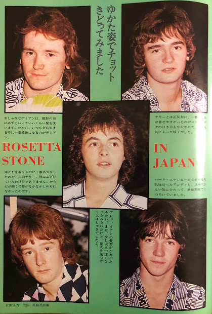 Bay City Rollers ㊙日記リターンズ(167)
