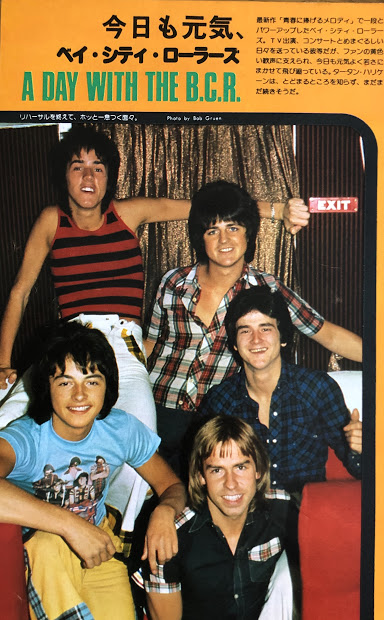 Bay City Rollers ㊙日記リターンズ(171)