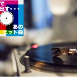 あのヒット曲<2134>Gloria Estefan & Miami Sound Machine
