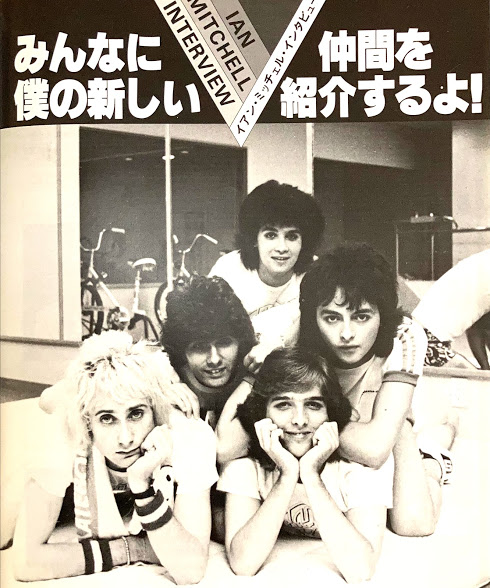 Bay City Rollers ㊙日記リターンズ(207)